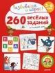 260 веселых заданий на каждый день 3-6 лет